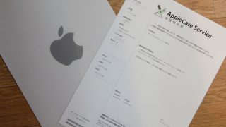AppleCareの修理報告書