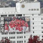 中国新聞社のカープ横断幕(2017年)