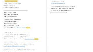 NHKオンデマンドを騙るフィッシングメール