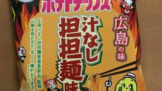 カルビーポテトチップス 広島の味「汁なし担々麺味」