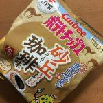 カルビーポテトチップス 鳥取の味「砂丘をイメージした珈琲味」