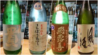 相原酒造&酒商山田「安芸乃風雅」