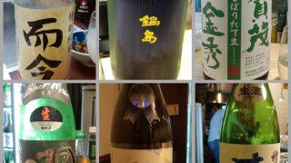 2017年11月末から年末までに頂いた日本酒