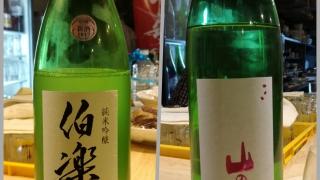 """2018年1月14日に""""笑和""""さんで頂いた日本酒"""