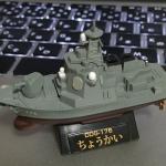 護衛艦「ちょうかい」DDG176