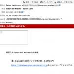 セゾンネットアンサーを騙るフィッシングメール