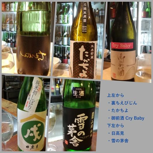 """2018年1月27日に""""笑和""""さん、2月3日に""""ひで家""""さんで頂いた日本酒"""