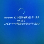 Windows10 Fall creators update 適用中