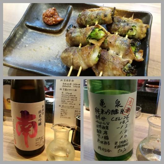 """3月5日に""""頂""""で頂いた焼き物と日本酒"""
