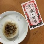 かさの家の梅ヶ枝餅