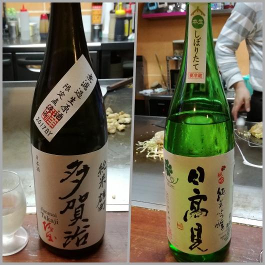 3月31日にひで家さんで頂いた日本酒