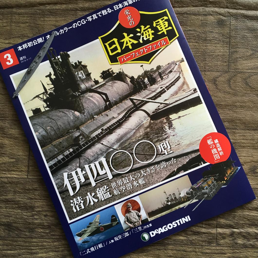 栄光の日本海軍パーフェクトファイル 第3号 伊400型潜水艦