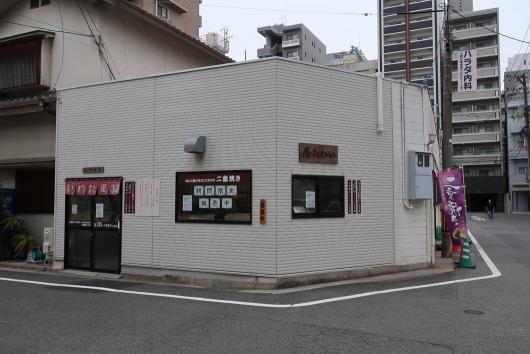 二重焼き いわた屋(広島市中区堺町)