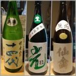 2018年4月15日に頂いた日本酒たち