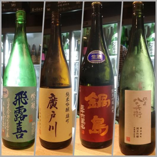 2018年4月21日に頂いた日本酒たち