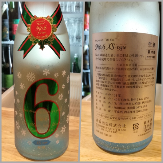 新政酒造 No.6 XS-type