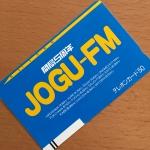 広島FM 開局5周年テレホンカード