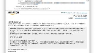 amazon(アマゾン)を騙るフィッシングメール