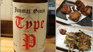 頂で頂いた日本酒と焼き物、唐揚げ