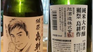 西日本豪雨被災者復興支援 純米大吟醸 獺祭 島耕作