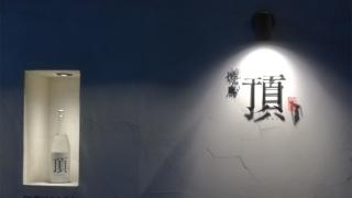 """西広島(己斐)の焼き鳥屋 """"頂"""""""