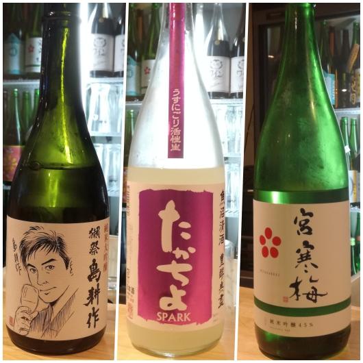 2018年8月10日に頂いた日本酒たち