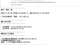9月17日に楽天ブックスから届いたメール