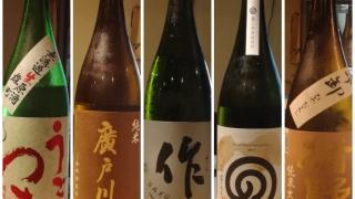 2018年9月15日に頂いた日本酒たち