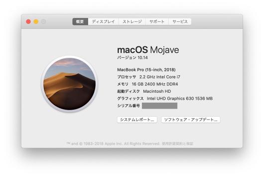 このMacについて macOS Mojave
