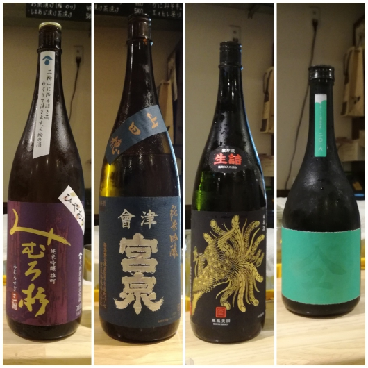 2018年9月29日に頂いた日本酒たち