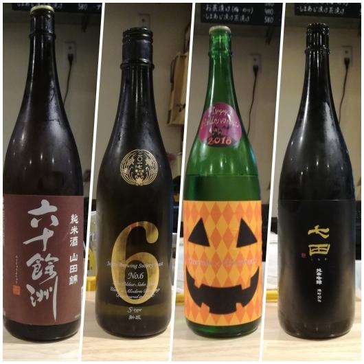 2018年10月第二週に頂いた日本酒たち