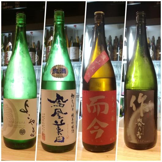 2018年10月第四週に頂いた日本酒たち