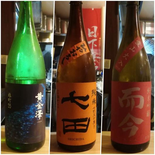 2018年11月3日に頂いた日本酒たち