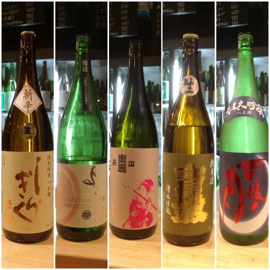 2018年11月23日に頂いた日本酒たち