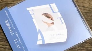 """山崎あおい """"FLAT"""""""