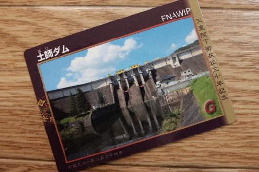 土師ダム 天皇陛下御在位三十年 記念ダムカード