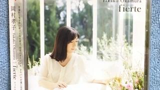 """岡村孝子さん 18枚目のオリジナルアルバム """"fierte"""""""