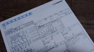MAZDA3 セダン PRO T/S のお見積り