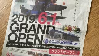 6月1日、安芸高田市に舟券売り場オープン