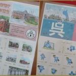 """""""呉鎮守府開庁130周年記念"""" 切手セット と...?"""