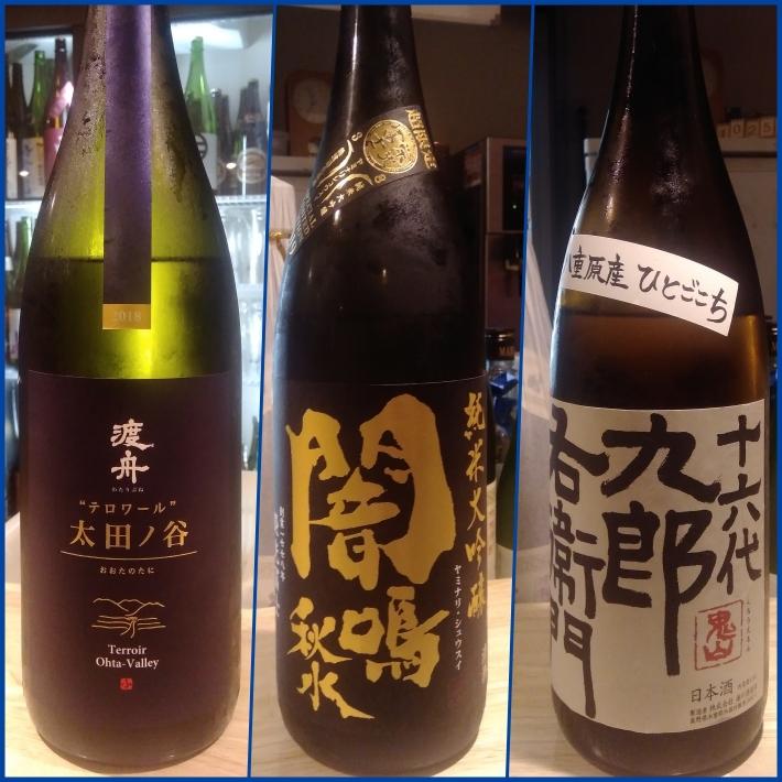 10月25日に頂いた日本酒