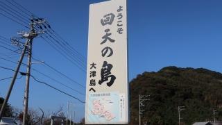 回天の島 大津島