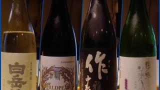 11月9日に頂いた日本酒たち