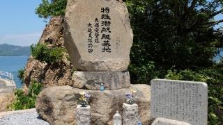 Q基地跡の碑