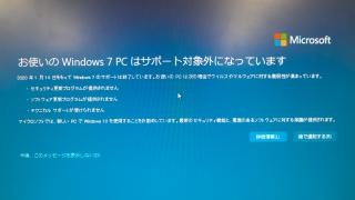 Windows7はサポートを終了しました