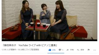 藤田麻衣子 YouTube Live with ピアノ三重奏
