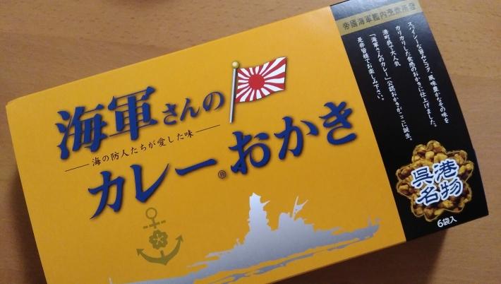 海軍さんのカレーおかき