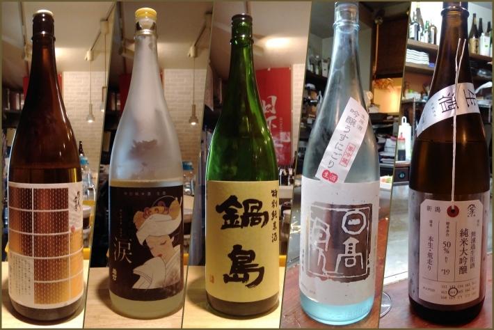 1月25日、26日に頂いた日本酒たち