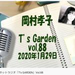 岡村孝子 T's Garden vol.88 2020年1月29日