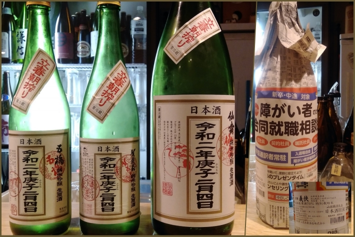 2月16日に頂いた日本酒とか